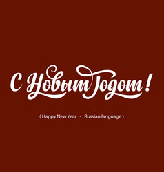 russian calligraphy text happy new year vector image
