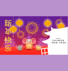 Chinese new year 2020 cute rat family fireworks vector