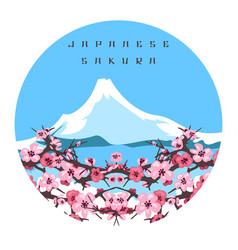 Japanese sakura and fuji colorful banner vector