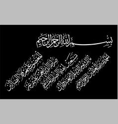 Surah al fatihah arabic calligraphy vector