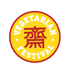 Vegetarian festival jay food sticker vector