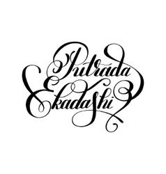 putrada ekadashi lettering inscription to indian vector image vector image