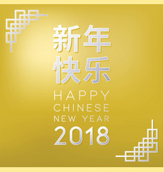 happy chinese new year 2018 with chinese alphabet vector image