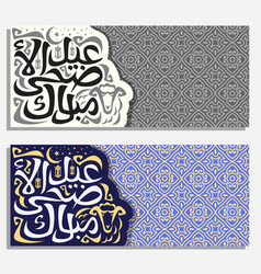 greeting cards for eid ul-adha mubarak vector image