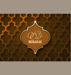 abstract frame with lettering eid mubarak vector image
