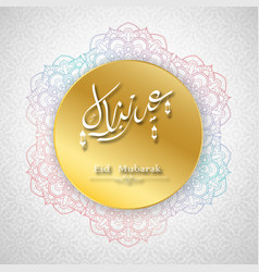 Arabic islamic calligraphy of eid mubarak vector