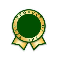 ribbon award best product year 2017 gold vector image