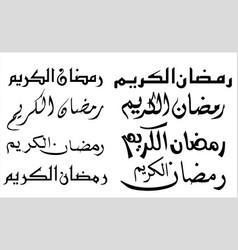 ramadan kareem calligraphy set vector image