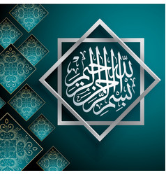 Islamic arabic floral decoration calligraphy vector