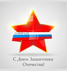Day defender fatherland day of vector