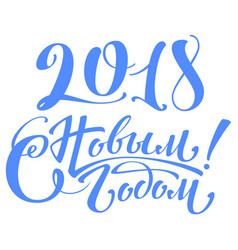 2018 happy new year text translation from russian vector image