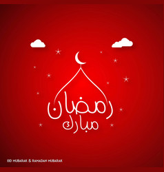 ramadan mubarak creative typography having masjid vector image