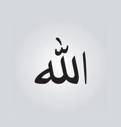 Islamic Calligraphy vector image