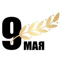 9 mai branch vector