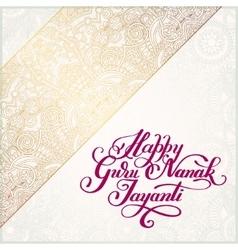 Happy Guru Nanak Jayanti brush calligraphy vector image