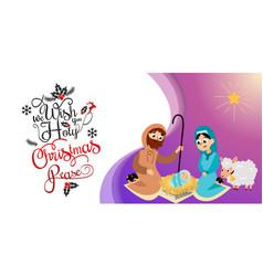 Baby jesus born in bethlehem scene in holy family vector
