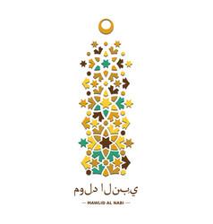 Muhammad birthday holiday bannermawlid vector