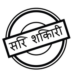 Headhunter stamp in hindi vector