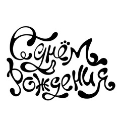 Happy birthday russian hand drawing lettering vector