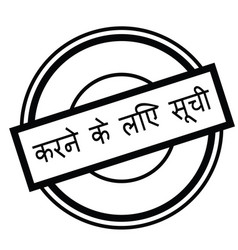 To do list stamp in hindi vector
