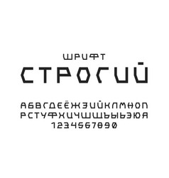 strict font cyrillic alphabet vector image