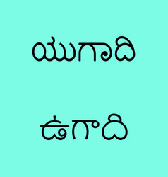 Happy ugadi handwritten lettering new year s day vector