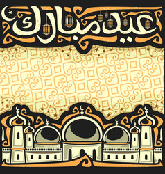 Poster for muslim eid mubarak vector