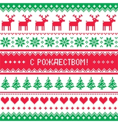 Merry Christmas in Russian pattern vector image
