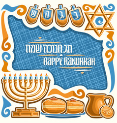 poster for hanukkah vector image