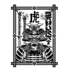 Samurai tiger sakura 0002 vector