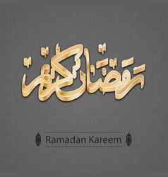 ramadan kareem background with arabic calligraphy vector image