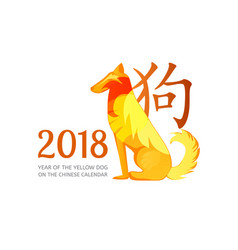 yellow dog symbol of 2018 vector image