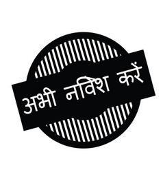 Invest now stamp in hindi vector