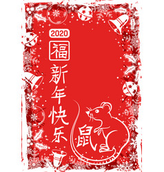 christmas and new year grunge frame vector image