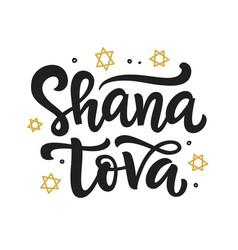 shana tova rosh hashanah jewish new year vector image