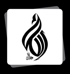 arabic calligraphy word allah and it vector image