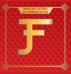 English letters in chinese style design f vector