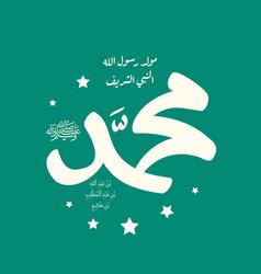 Arabic calligraphy about mawlid nabi muhammad pubh vector