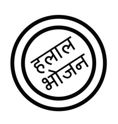 Halal food stamp in hindi vector