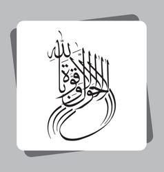 Arabic calligraphy lahol wala quwwata illah vector