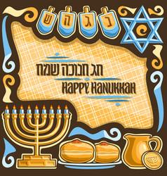 poster for hanukkah vector image