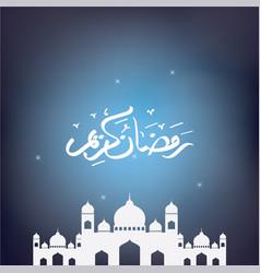 ramadan kareem greeting in the light sky blueholy vector image