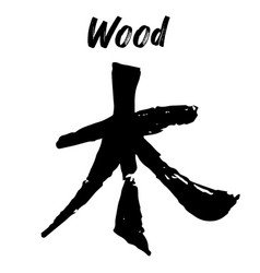 Feng shui chinese element wood black ink vector