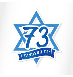Israel independence day 70 magen david vector