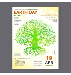 poster template with a watercolor tree and flowers vector image