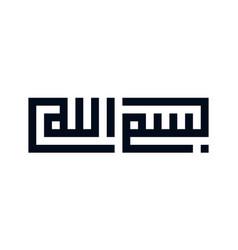 Modern kufic square calligraphy bismillah vector