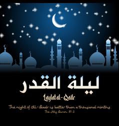 Laylat al-qadr square banner or social media post vector