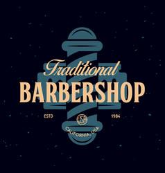 Vintage barbershop label template for the vector