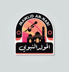islamic greeting card badge or label of al mawlid vector image