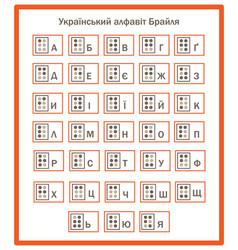 Braille font in ukrainian is framed ukrainian vector